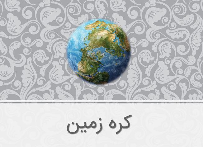 دانلود پاورپوینت کره زمین