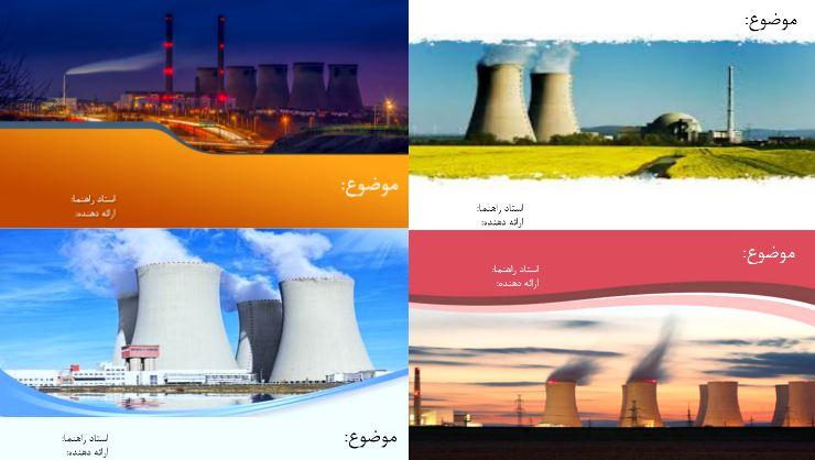 دانلود قالب پاورپوینت زیبا انرژی هسته ای