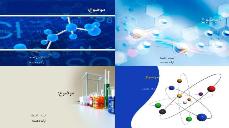 دانلود چهار قالب پاورپوینت آماده برای رشته شیمی