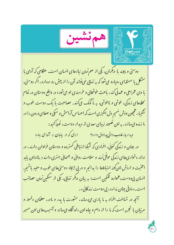 دانلود درسنامه فارسی نهم (درس ۴ – هم نشین)
