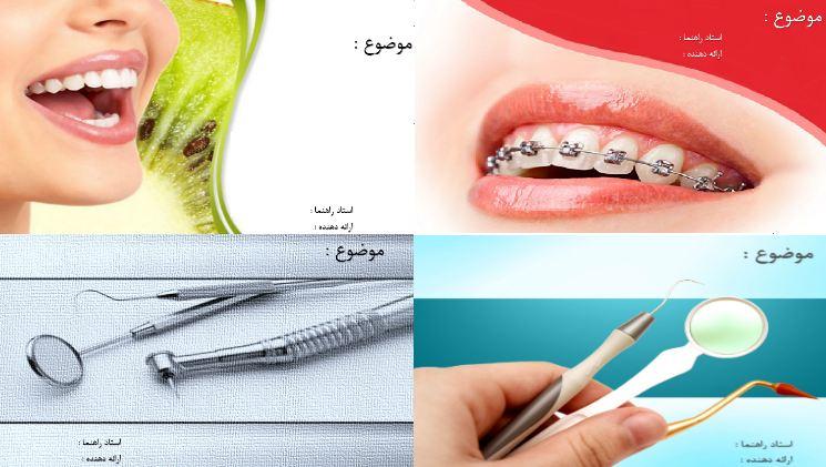 دانلود قالب پاورپوینت مخصوص دندان پزشکی