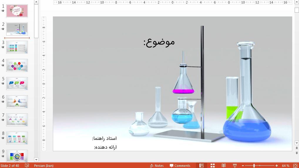 دانلود قالب پاورپوینت حرفه ای آزمایشگاه شیمی