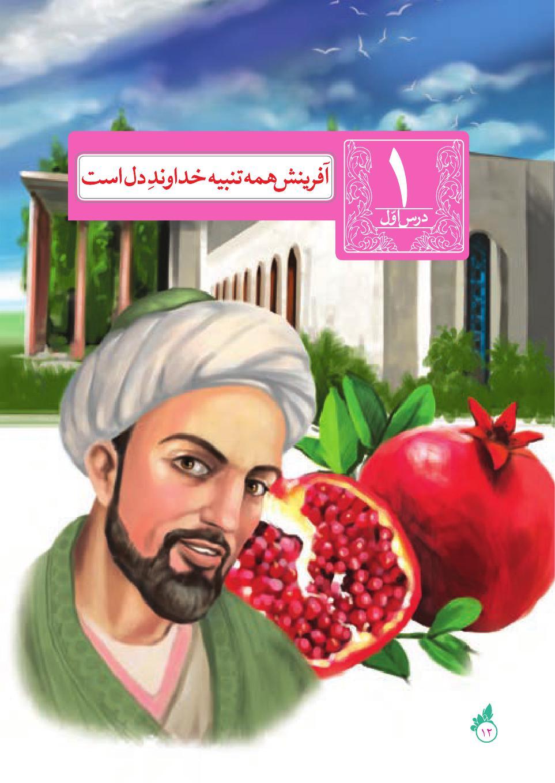 دانلود درسنامه فارسی نهم (درس ۱ – آفرینش همه تنبیه دل است)