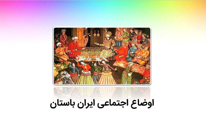 دانلود پاورپوینت اوضاع اجتماعی ایران باستان (درس ۲۱ – مطالعات پایه هفتم)