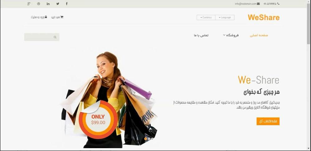 دانلود سورس کد فروشگاه اینترنتی با فریمورک لاراول