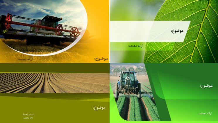 دانلود چهار قالب پاورپوینت آماده رشته کشاورزی