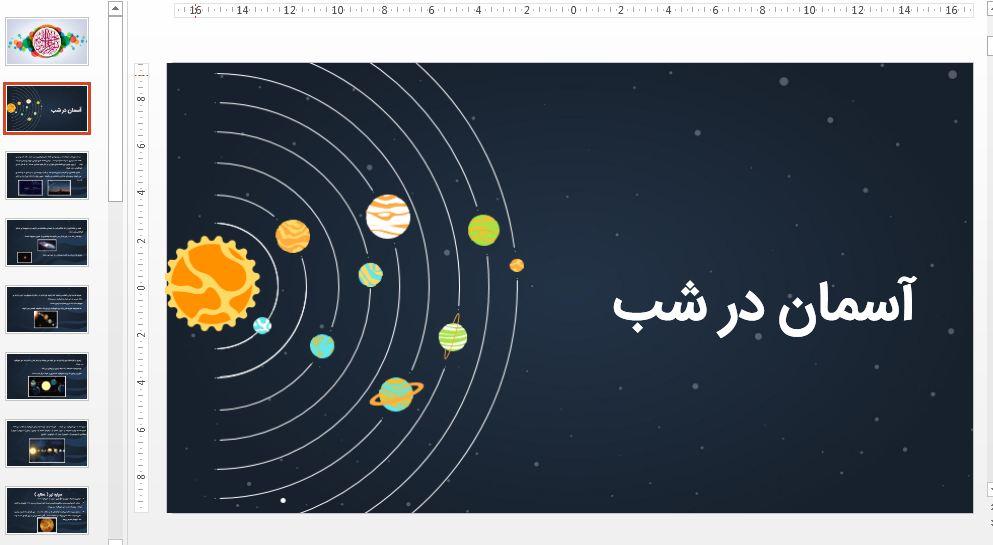دانلود پاورپوینت آسمان در شب (علوم چهارم دبستان)