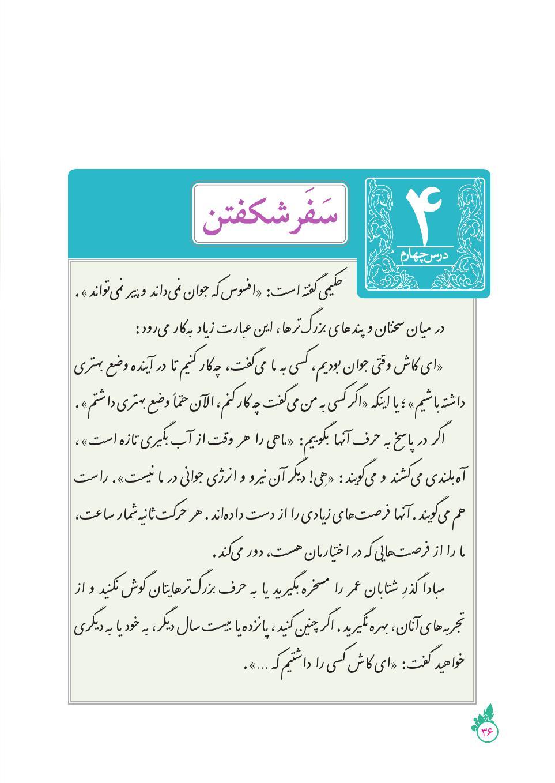 دانلود درسنامه فارسی هشتم (درس ۴ – سفر شکفتن)
