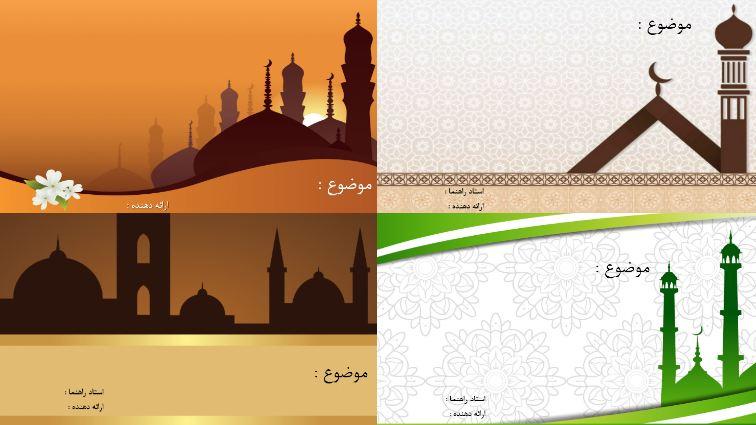 دانلود قالب پاورپوینت زیبا مسجد