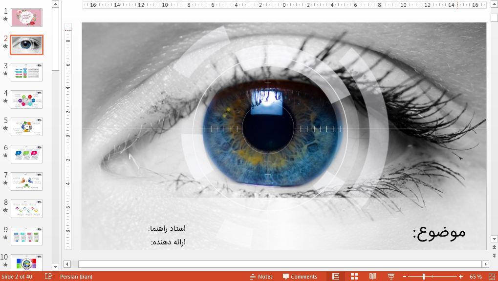 دانلود قالب پاورپوینت سمینار چشم پزشکی