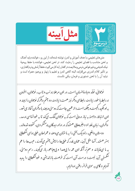 دانلود درسنامه فارسی نهم (درس ۳ – مثل آیینه – کار و شایستگی)