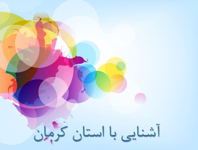 دانلود پاورپوینت آشنایی با استان کرمان