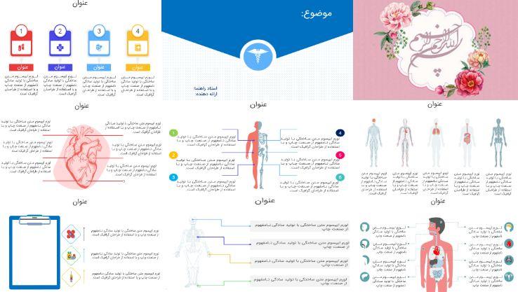 دانلود قالب پاورپوینت انیمیشن پزشکی (با کیفیت عالی و شیک)