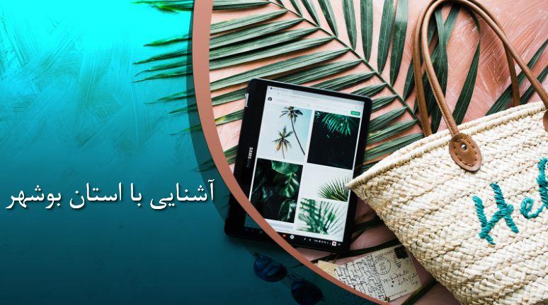 دانلود پاورپوینت آشنایی با استان بوشهر