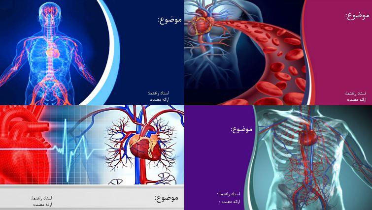 دانلود قالب پاورپوینت زیبا دستگاه گردش خون