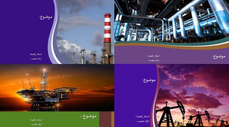 دانلود چهار قالب پاورپوینت مهندسی نفت