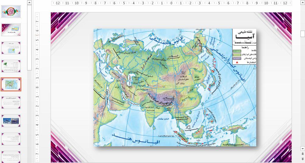 دانلود پاورپوینت ویژگی های طبیعی آسیا (درس ۱۷ – مطالعات پایه هشتم)