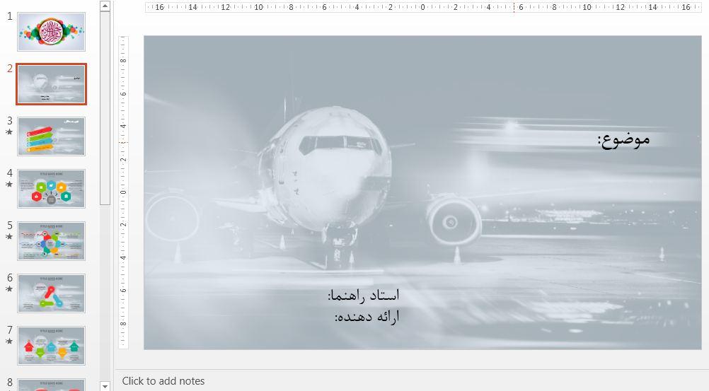 دانلود قالب پاورپوینت حرفه ای هواپیما