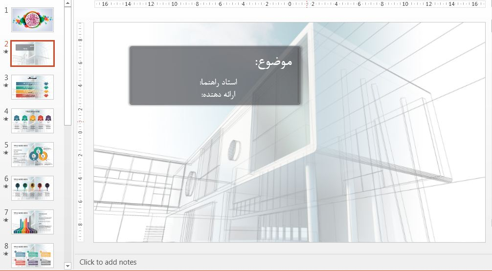 دانلود قالب پاورپوینت حرفه ای مهندسی معماری