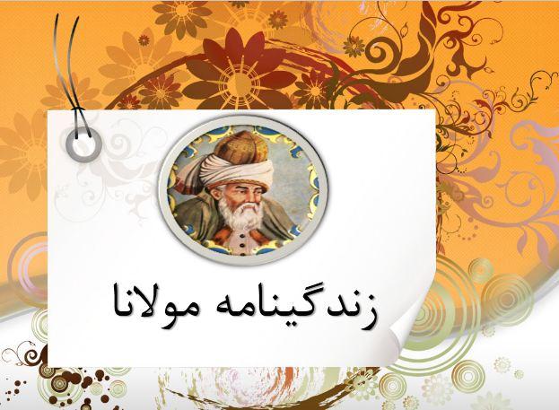 دانلود پاورپوینت زندگینامه مولانا