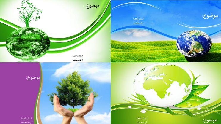 دانلود قالب ارائه پاورپوینت شیک محیط زیست