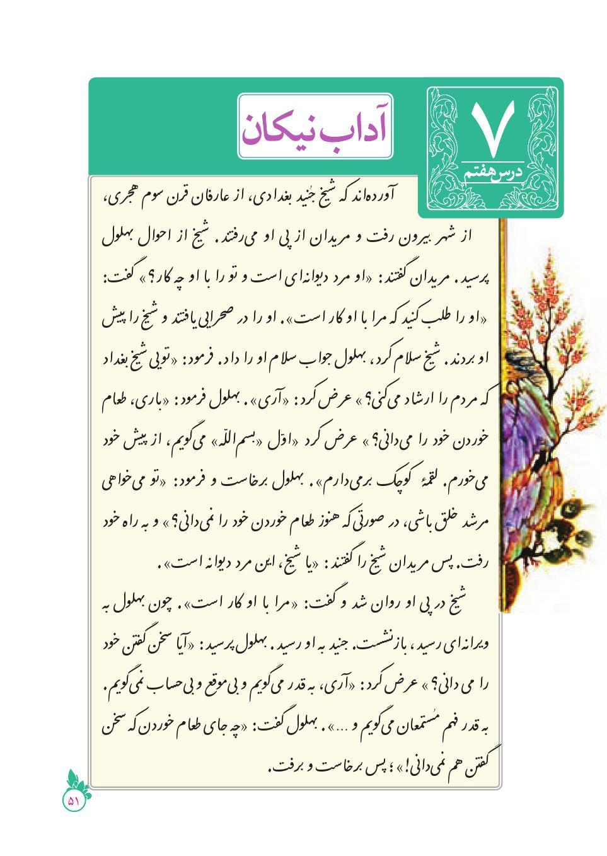 دانلود درسنامه فارسی هشتم (درس ۷ – آداب نیکان)