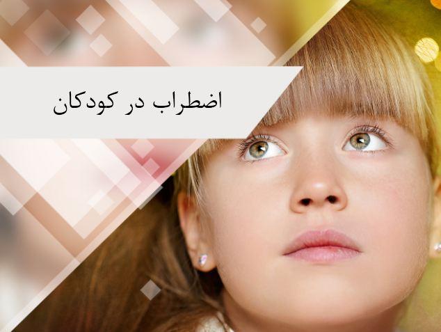 دانلود پاورپوینت اضطراب در کودکان