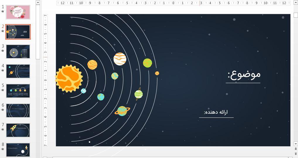 دانلود قالب پاورپوینت زیبا منظومه شمسی