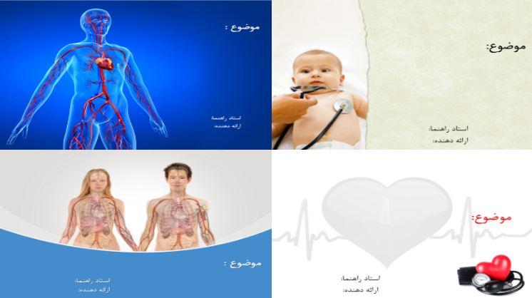 دانلود قالب پاورپوینت پزشکی (۴ قالب)