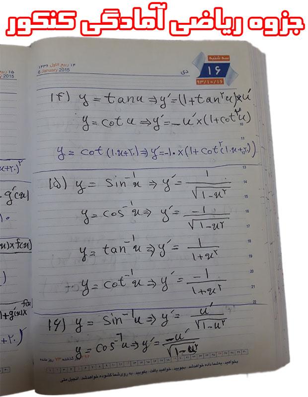 دانلود جزوه ریاضی آمادگی کنکور