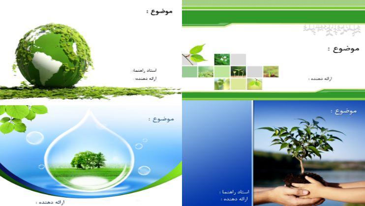 دانلود قالب پاورپوینت آماده محیط زیست (۴ قالب)