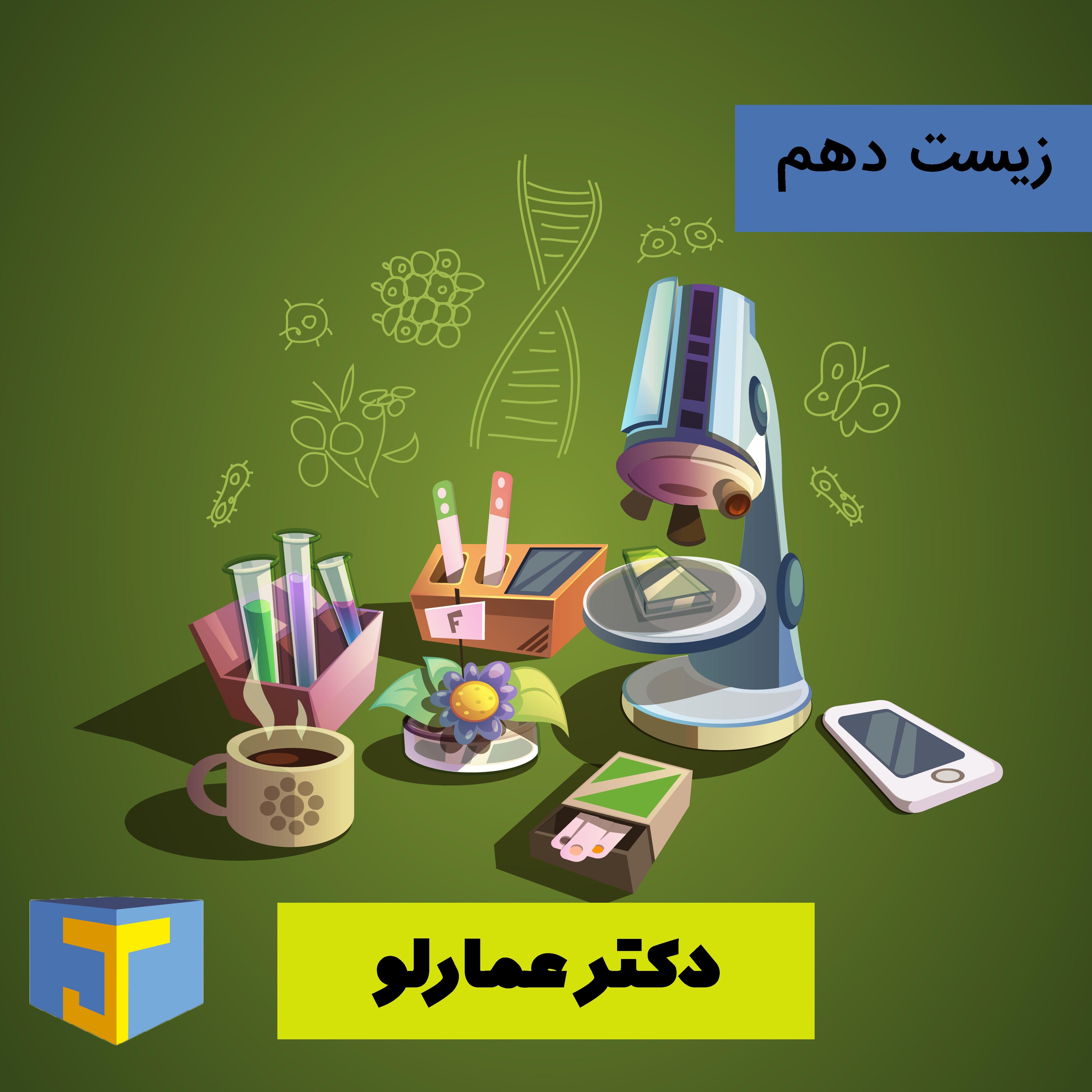 دانلود جزوه زیست شناسی دکتر عمارلو