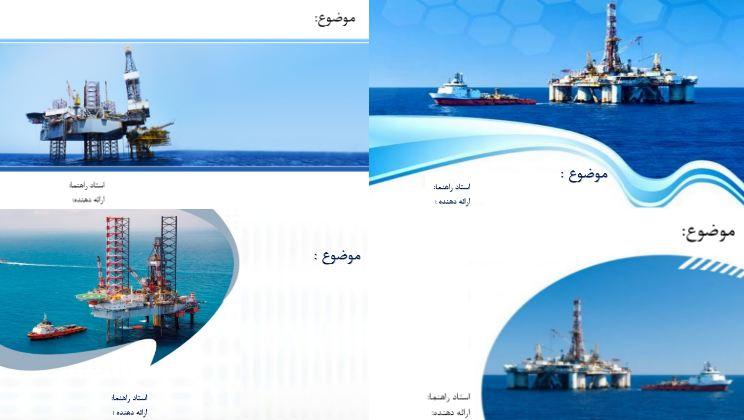 دانلود قالب پاورپوینت زیبا نفت