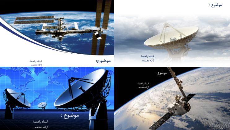 دانلود مجموعه قالب های پاورپوینت آماده ماهواره