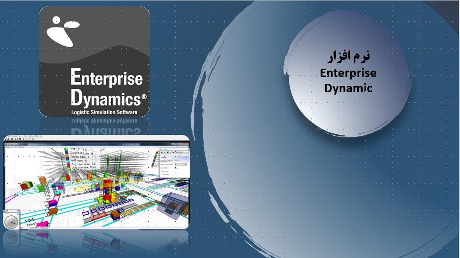 دانلود پاورپوینت معرفی Enterprise Dynamic