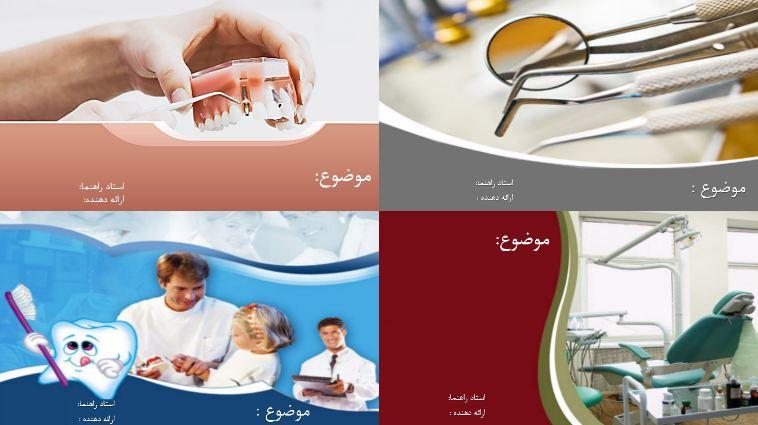 دانلود قالب پاورپوینت زیبا دندانپزشکی