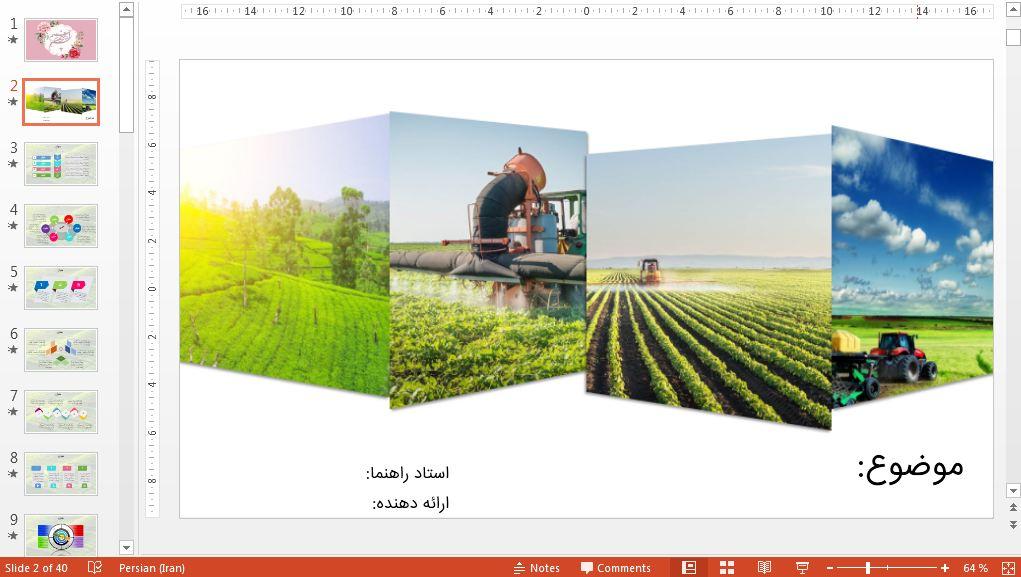 دانلود قالب پاورپوینت حرفه ای کشاورزی