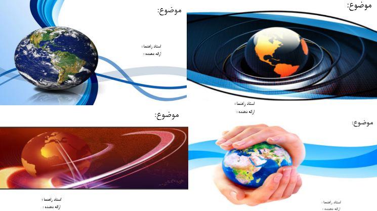 دانلود قالب پاورپوینت آماده زیبا کره زمین