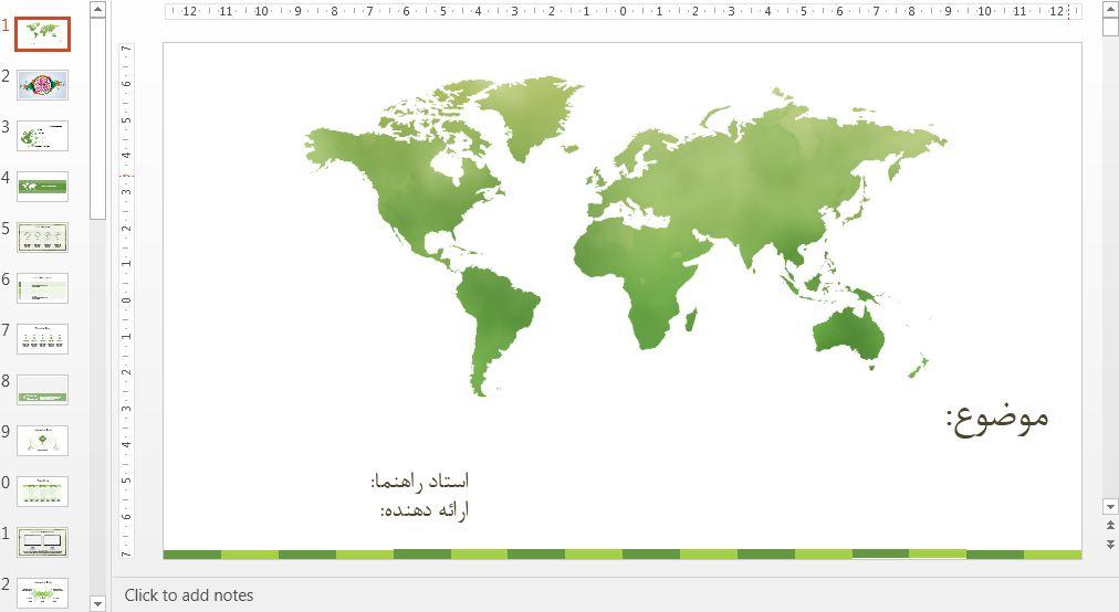 دانلود قالب پاورپوینت حرفه ای نقشه