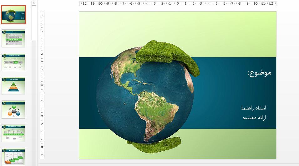 دانلود قالب پاورپوینت آماده محیط زیست کره زمین