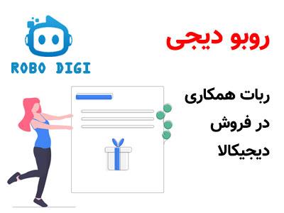 دانلود روبو دیجی – ربات همکاری در فروش دیجیکالا