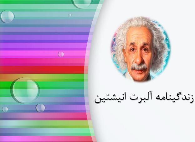 دانلود پاورپوینت زندگینامه آلبرت انیشتین