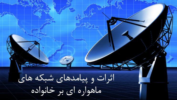 دانلود پاورپوینت اثرات و پیامدهای شبکه های ماهواره ای بر خانواده