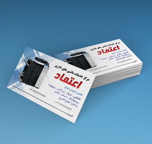 دانلود طرح لایه باز کارت ویزیت فروشگاه ماشین های اداری