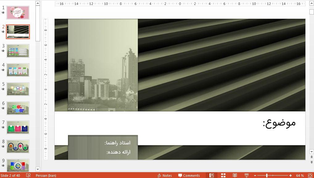 دانلود قالب پاورپوینت حرفه ای مهندسی شهرسازی