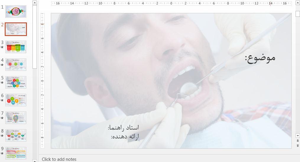 دانلود قالب پاورپوینت حرفه ای دندانپزشکی