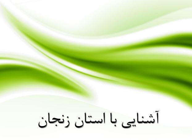 دانلود پاورپوینت آشنایی با استان زنجان