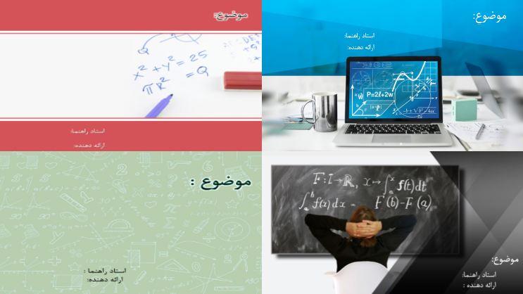 دانلود چهار قالب پاورپوینت آماده ریاضی
