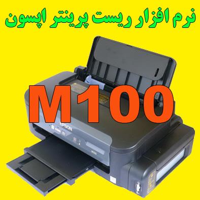 دانلود نرم افزار ریست کنتور پرینتر اپسون M100 و رفع خطای Waste Ink Pads Counter overflow