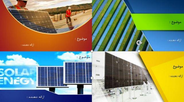 دانلود مجموعه قالب پاورپوینت با موضوع انرژی خورشیدی